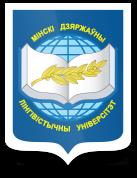 Miński Państwowy Uniwersytet Lingwistyczny